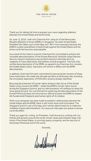 백악관이 재미이산가족상봉 논의 촉구 서한에 대해 보낸 이메일.