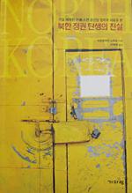 nk_book_cover.jpg