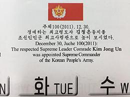 2018년 북 달력서 김정은 호칭 격상