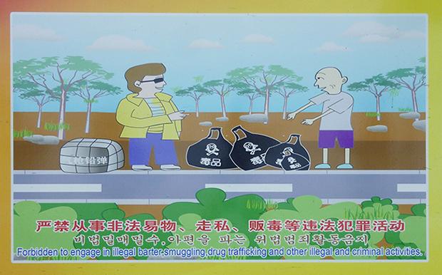 압록강 연선에 중국 공안 당국이 세운 간판. '밀수와 마약 매매 금지'라고 적혀 있다.