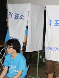 캠프에 참가한 학생들이 모의 투표를 하는 모습. (사진제공-성통만사)