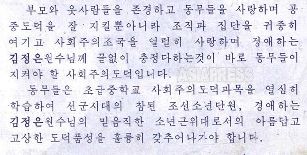 김정은에 대한 충성을 고취하는 '사회주의 도덕' 교과서의 머리글. 사진-아시아프레스 제공