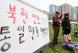 통일박람회 북 인권 개선 퍼포먼스
