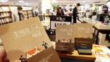 서울 광화문 교보문고에 진열된 도서 '주택과 세금'. 국세청과 행정안전부가 펴낸 '주택과 세금'은 정부가 출간한 책자로는 이례적으로 인기를 끌고 있다.