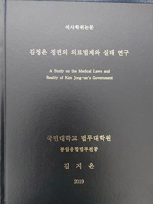 김지은 한의사의 석사학위 논문 표지.