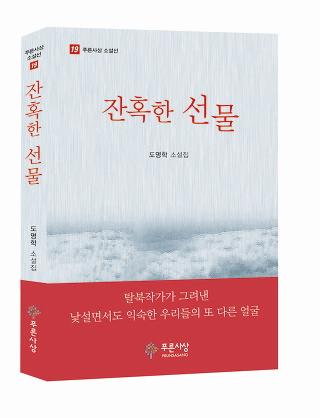도명학 소설집 '잔혹한 선물' 책 표지.