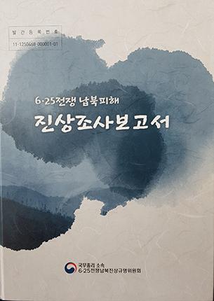 2017년 5월 발간된 '6.25전쟁 납북 피해 진상조사보고서'