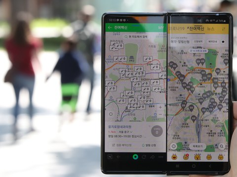 사진은 지난 4일 서울 종로구 광화문 인근 의료기관의 잔여 백신이 없음을 보여주는 휴대전화 화면.