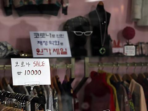 서울 명동 인근 지하상가 한 옷 가게에 '코로나19로 인한 재정악화로 원가 세일'이란 안내문이 붙어 있다.