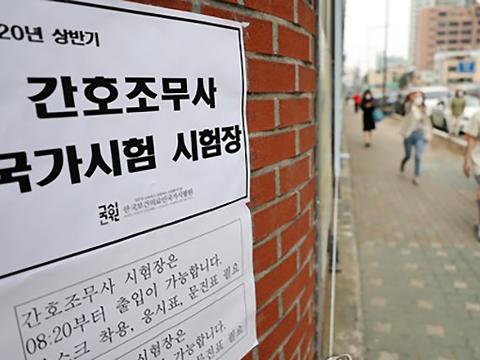 지난 6월 27일 간호조무사 상반기 국시 시험장 중 하나인 서울 용산공고로 응시생들이 입실하고 있다.