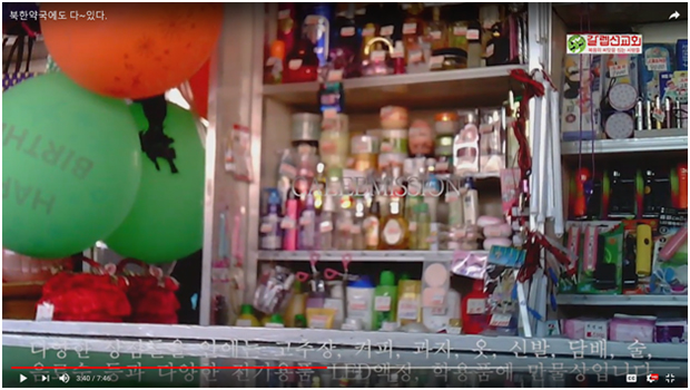 8월 26일 갈렙선교회가 제작한 동영상에서 캡쳐한 북한 잡화상 중 영어로 선명하게 풍선에 Happy Birthday 쓰여져 있다.