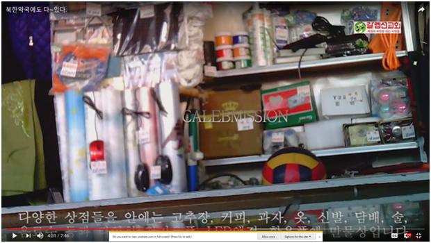 북한 잡화상 영상에서 캡쳐한 전자기기코너.