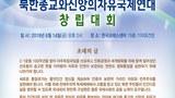 북한종교와 신앙의 자유국제연대 창립대회 안내문.