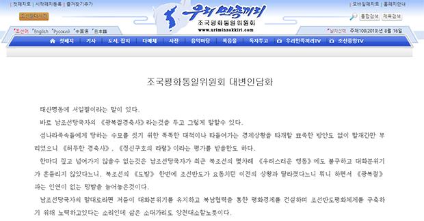 사진은 문재인 대통령의 광복절 경축사를 비난하는 조평통 담화를 게재한 우리민족끼리 웹사이트.