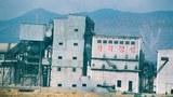 '자력갱생'이라는 표어가 붙어 있는 평양공장의 모습.