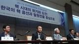 지난달 29일 오전 서울 중구 프레스센터에서 '핵시대의 위기와 도전'을 주제로 열린 한국핵정책학회 추계학술회의에서 '북핵과 한국의 핵 옵션 : 비핵화, 미군 전술핵 재반입, 핵무장 어느 것이냐'란 주제로 토론이 진행되고 있다.