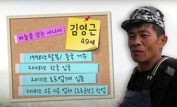 [탈북 로프공] 하늘을 걷는 사나이, 김영근