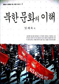 임채욱 선생의 저서 '북한 문화의 이해' 표지.