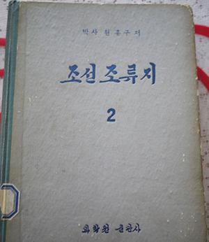 원영화씨가 보관하고 있는 원홍구박사가 발표한 조선조류지자료.