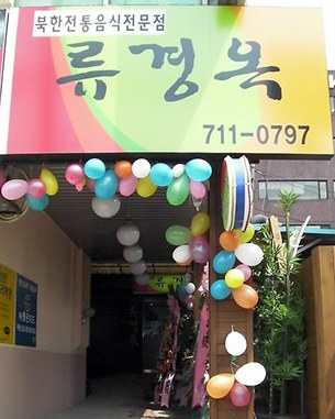 restaurant_ryukyungok_305