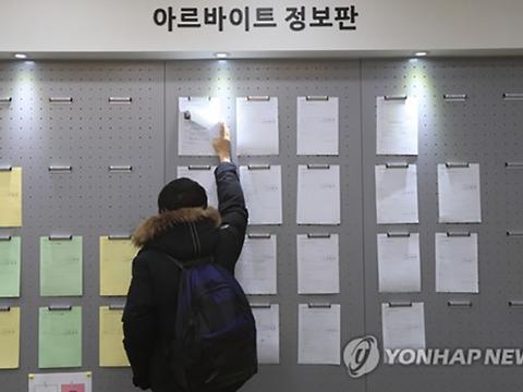 서울 광진구 건국대학교 학생회관에 설치된 아르바이트 정보판 앞에서 한 학생이 게시물을 확인하고 있다.