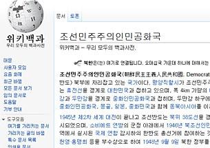 wiki_dprk-305.jpg