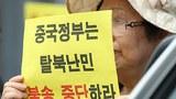 탈북난민 북송반대 전 세계 캠페인에서 참가자들이 중국정부에 탈북난민 북송 중단을 요구하는 피켓을 들고 있다.