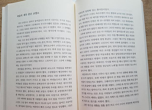 '자유찾아 천만리' 에서 증산 교화소 증언부분.