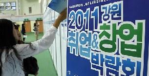 kangwonjob305.jpg
