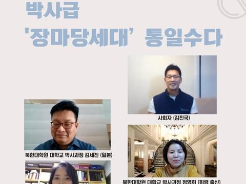 신년특집 장마당세대 출연진.