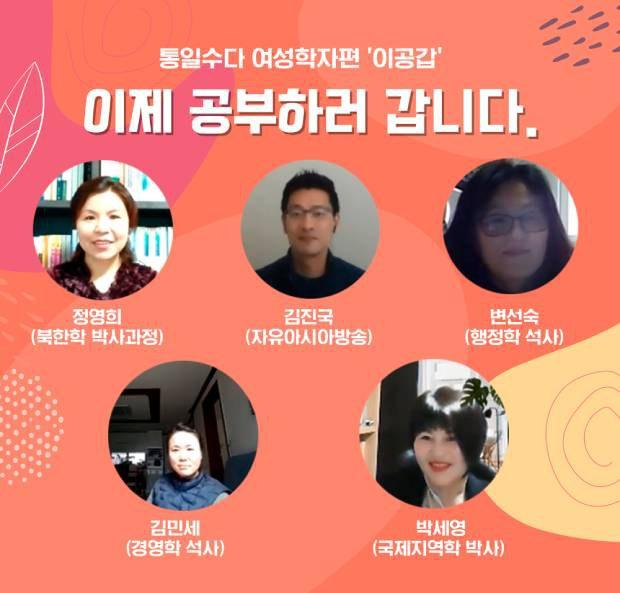 북한 전공 탈북 여성의 유쾌한 통일수다 – '이공갑'②