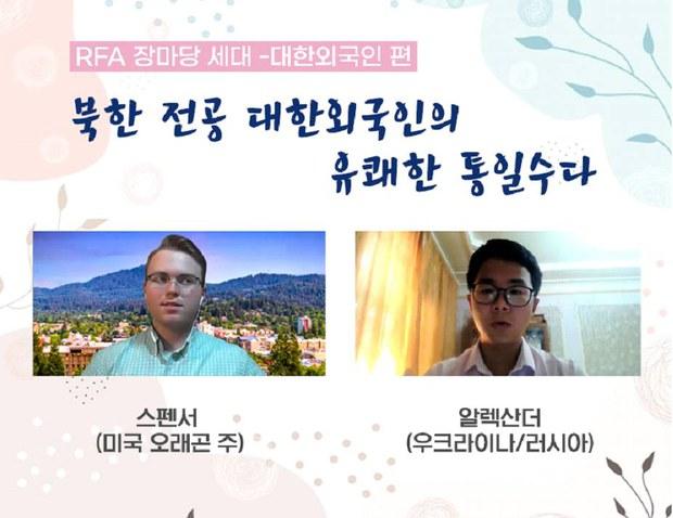 [북한 전공 외국인들의 유쾌한 통일수다⑤] 인터넷, 온수 그리고 북한에 없는 것은?