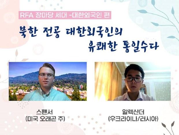 [북한 전공 외국인들의 유쾌한 통일수다⑥] 외국인 눈이 비친 이해못할 북한