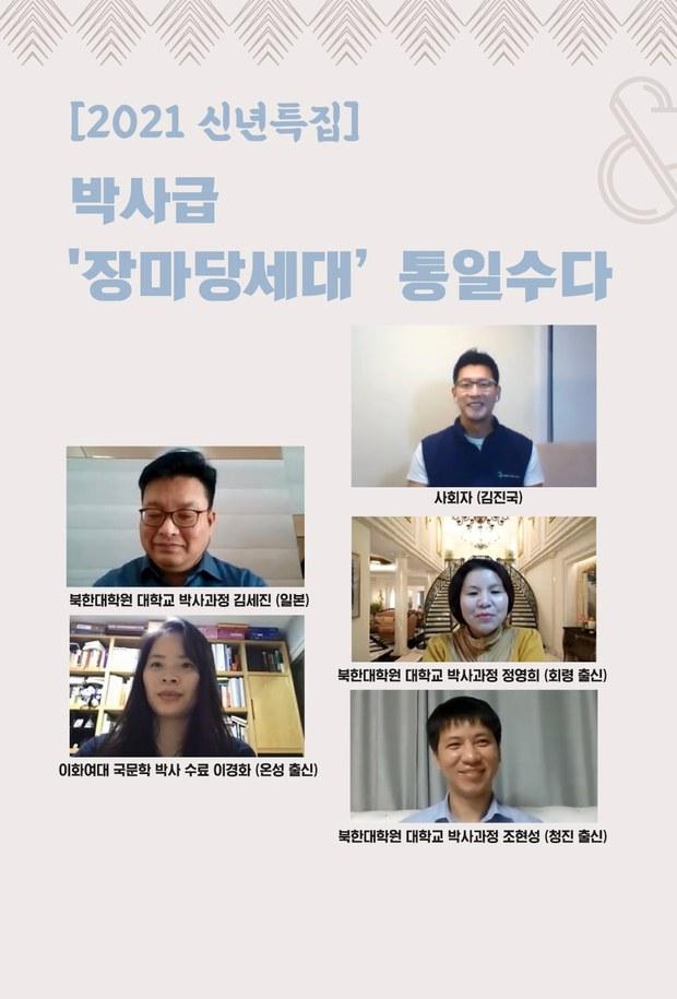[ 신년특집] – 박사급 '장마당세대' 통일수다 ①