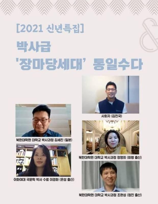 신년특집 – 박사급 '장마당세대' 통일수다 ②