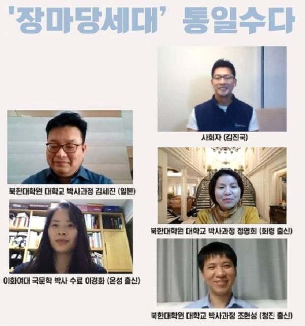 """박사급 통일수다⑧""""북한의 친구에게 보내는 메세지"""""""