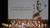 중국 베이징 21세기극장에서 광주문화재단 주최로 지난해 8월 열린 '정율성 탄생 100주년 기념음악회' 모습.
