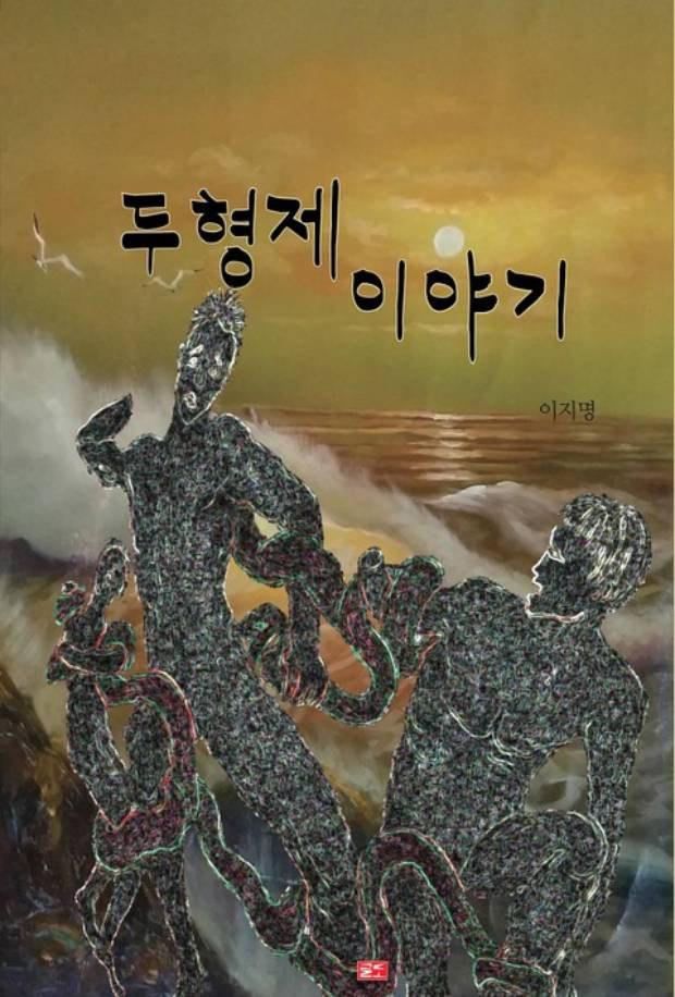 탈북자 출신 이지명 작가가 보는 남, 북한, 그리고 그의 소설