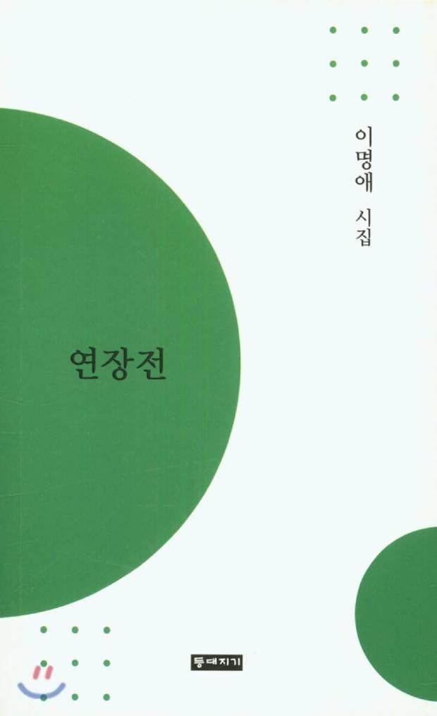 탈북자 출신 이명애 시인의 증언-1부