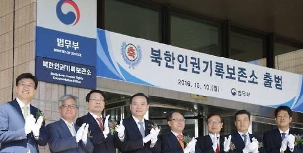북한인권정보센터 부설 북한인권기록보존소 역할
