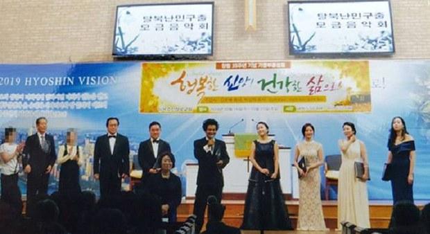 제40회 탈북난민구출음악회 (왼쪽서 6번째 서병선 회장).