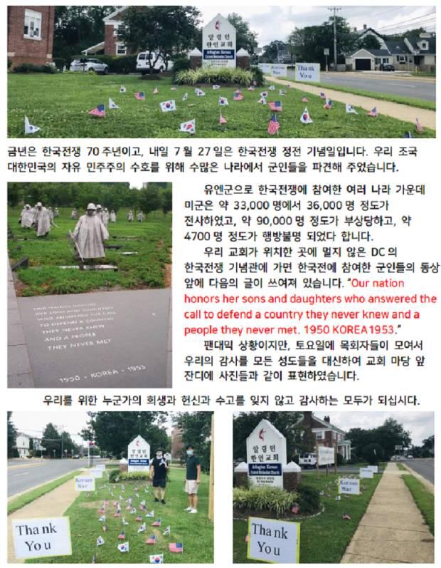 한국전 참전용사들을 기억할 것을 당부하는 교회 주보.