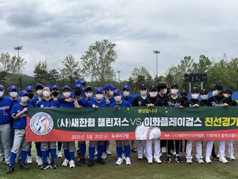북한 출신 청소년들 최초의 야구단이었던 어울림 야구단이 이름을 챌린저스로 바꾸고 활동 영역을 넓혀가고 있다.
