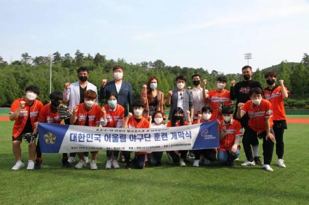 한국 유일의 탈북청소년 야구단, 어울림야구단이 지난 6월 5일 2020년 2기생 활동 개막식을 가지고 연습을 시작했다.