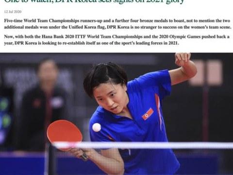 국제탁구연맹(ITTF)이 지난 7월 홈페이지에 북한 여자 탁구의 상승세를 분석하는 자체 기사를 실었다.