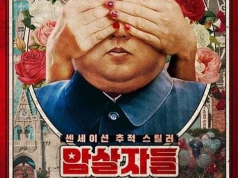 다큐멘터리 '암살자들' 포스터.