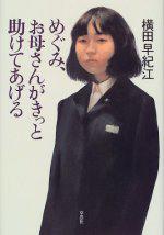 Megumi, Kasan-ga-kitto-tasuketeageru (Megumi, mom will save you)By Sakie Yokota