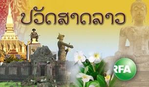 F-lao-history