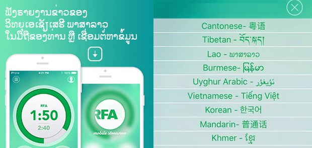 MobileApp-landingPage-lao.jpg