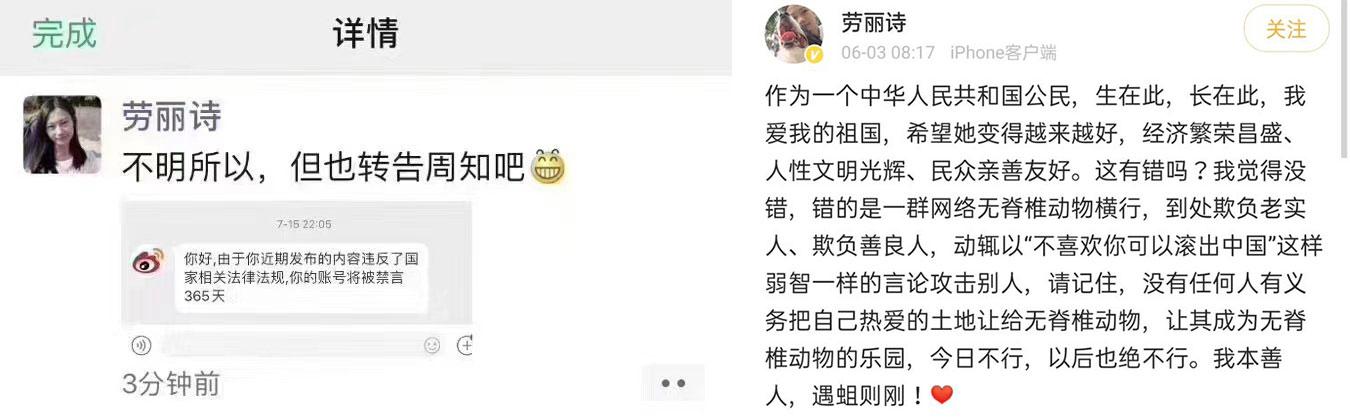 跳水世界冠軍勞麗詩因言論被微博封號。(維權網/微博)